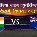 Match 18 - India Vs New Zealand