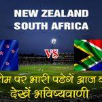 Match 25 - New Zealand vs South Africa