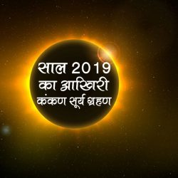 Solar Eclipse साल 2019 का आखिरी कंकण सूर्य ग्रहण