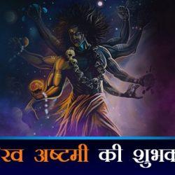 kaal-bhairav-ashtami