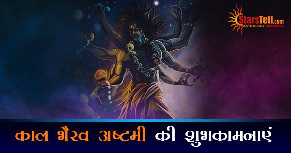 Kaal Bhairav Ashtami 2020: Dates, Benefits of Vrat and Puja Vidhi