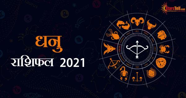 Dhanu-Rashifal-2021