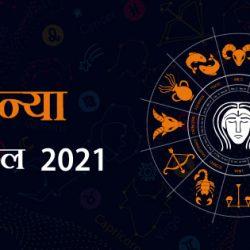 Kanya-Rashifal-2021