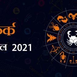 Kark-Rashifal-2021