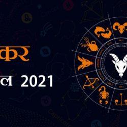 Makar-Rashifal-2021