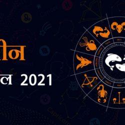 Meen-Rashifal-2021