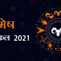 Mesh-rashifal-2021