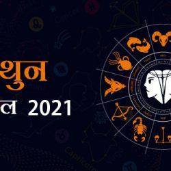 Mithun-Rashifal-2021