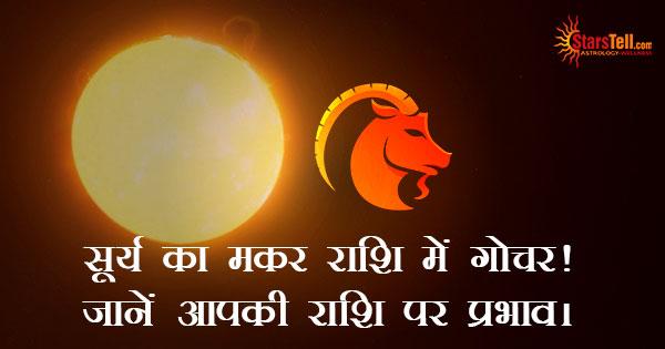 सूर्य का मकर राशि में गोचर! जानें आपकी राशि पर प्रभाव।