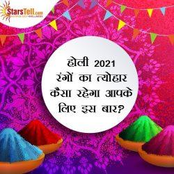 होली 2021- रंगों का त्योहार कैसा रहेगा आपके लिए इस बार
