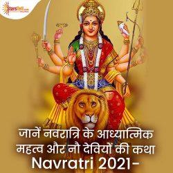 #नवरात्रि