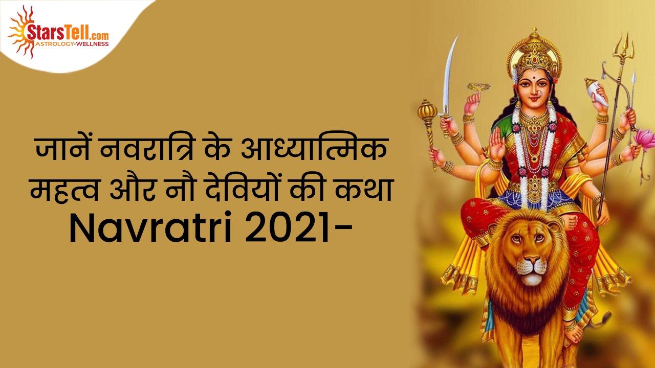 Navratri 2021- जानें नवरात्रि के आध्यात्मिक महत्व और नौ देवियों की कथा