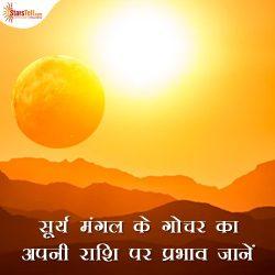 सूर्य-मंगल-के-गोचर-का-अपनी-राशि-पर-प्रभाव-जानें