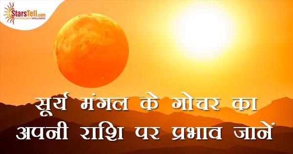 सूर्य मंगल के गोचर का अपनी राशि पर प्रभाव जानें
