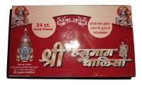 Shri Hanuman Chalisa Yantra, Shri Hanuman Chalisa Kavach, Hanuman Chalisa Locket, Hanuman Chalisa Yantra, Starstell Shri Hanuman Chalisa Yantra Kavach Gold Plated Locket
