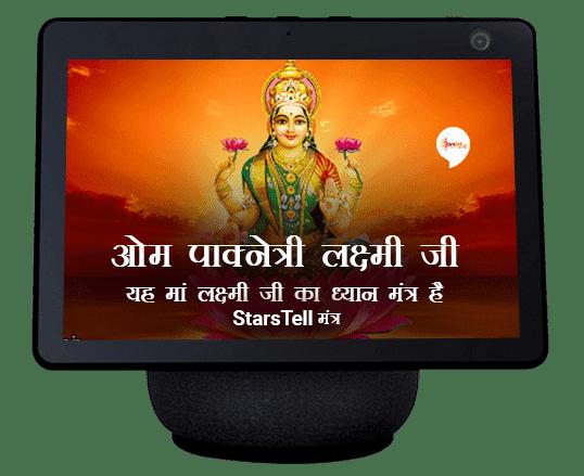 Mantra Mahima